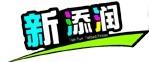 深圳市新添润彩印机器设备有限公司
