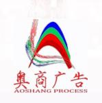 上海奥商贸易有限公司