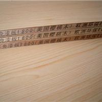 供应福庆生态板/衣柜板/家具板/美国樱桃木