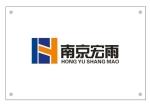 南京宏雨商贸有限公司