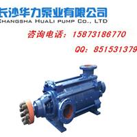 供应长沙水泵厂DM型耐磨多级离心泵80MD30*8