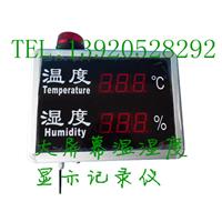 供应天津销售温湿度记录仪报警温湿度记录仪