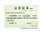 新型墙材建筑节能技术产品认定证书