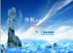 广州冰川制冷设备工程有限公司