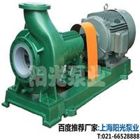 供应离心泵|丙烯离心泵|FP增强聚丙烯离心泵