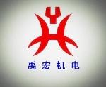 南京禹宏机电设备有限公司