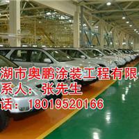 芜湖市奥鹏涂装工程有限公司