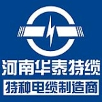 河南华泰特种电缆有限公司