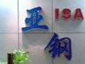 ISA亚钢贸易有限公司