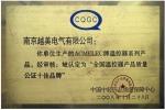 南京越美电气有限公司