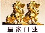 皇家装饰材料有限公司
