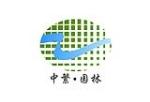 重庆中繁园林景观有限公司