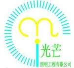 陕西光芒照明工程有限公司汉中分公司