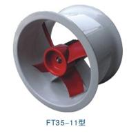 供应FT35-II-7.1-5.6A-1.1KW玻璃钢轴流风机