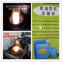 广州醇基燃料乳化剂服务热线13903074958
