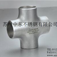 304、316不锈钢焊接四通,60.3*3.05
