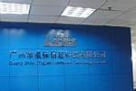 广州市星保信息科技有限公司