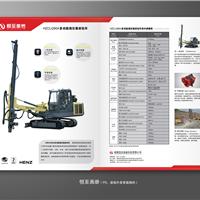 新产品HZCL90A型多功能液压凿岩钻车