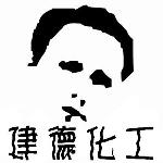 宁波市建德化工有限公司