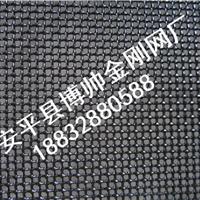 湖南金刚网专供厂家-安平县博帅金刚网厂