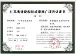 江苏省建设科技成果推广认定书