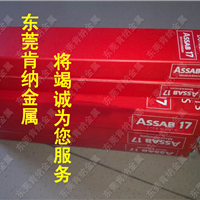 供应进口白钢刀厂家 原厂瑞典白钢刀ASSAB17