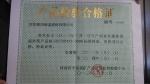 产品检验合格证