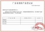 广东省消防产品登记证