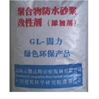 供应聚合物水泥砂浆防水改性剂(粉剂)