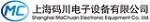 上海码川电子设备有限公司