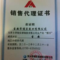萍钢钢厂代理证书