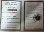 组织机构证书