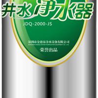 ��Ӧ��ˮר�þ�ˮ�� JDQ-2000-JS