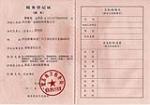 税务登记证-地税