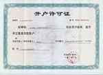 银行开户许可证