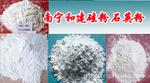 供应石英粉,柳州石英粉,硅微粉专业生产厂