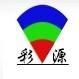 广州彩源电子科技有限公司