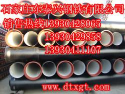 供应石家庄球墨铸铁管连接方式