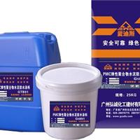 供应PMC聚合物防水涂料
