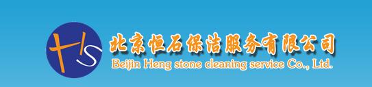 北京恒石保洁服务有限公司
