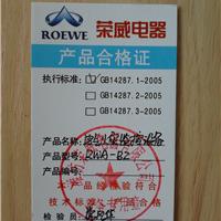 供应荣威厂家直销1带16路液晶型漏电探测器