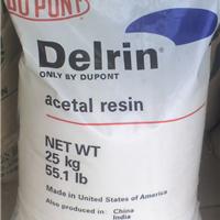 Delrin 127UV 超润滑POM原料