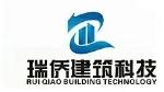 杭州瑞侨建筑科技有限公司