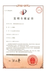 新丝路无缝壁布发明专利证书