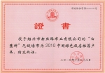 中国绿色饭店推荐产品