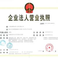 2012营业执照