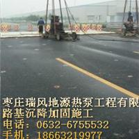枣庄瑞风地源热泵工程有限公司