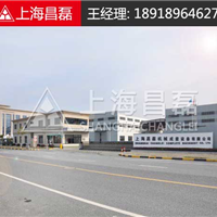 上海昌磊铁皮破碎机设备有限公司浦东新区总部