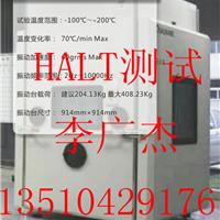 最好的HALT测试机构,高加速寿命测试