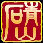 上虞市百官街道青山文化石厂
